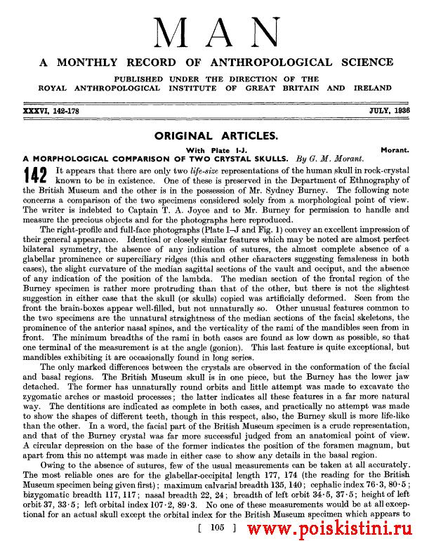 Статья в журнале Man, июль 1936, стр.105